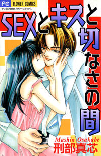 Sex to Kiss to Setsunasa no Aida