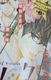 Honey Holic (SAKOU Watari)