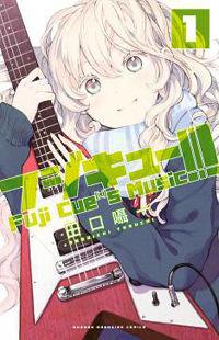 Fujicue!!! - Fujicue's Music