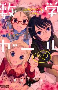 Suugaku Girl - Godel no Fukanzensei Teiri