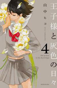 Ouji-sama to Haiiro no Hibi