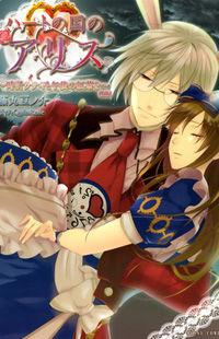 Heart no Kuni no Alice - Tokei Usagi to Gogo no Koucha o