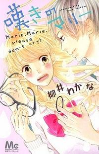 Nageki no Marie