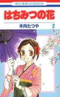 Hachimitsu no Hana