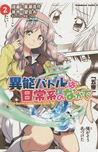 Inou Battle wa Nichijoukei no Naka de