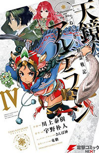 Nejimaki Seirei Senki - Tenkyou no Alderamin