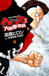 Crows Gaiden - Katagiri Ken Monogatari