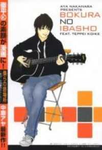 Bokura no Ibasho
