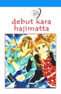 Debut Kara Hajimatta