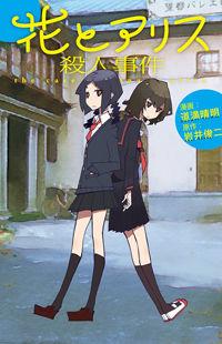 Hana to Alice - Satsujin Jiken
