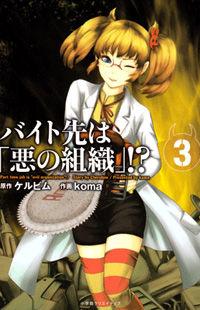 """Baito Saki wa """"Aku no Soshiki""""?!"""