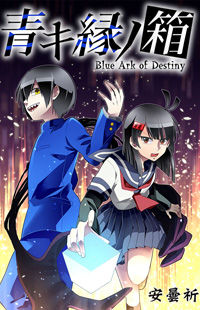 Blue Ark of Destiny