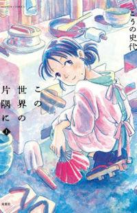 Kono Sekai no Katasumini