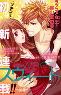 Sweet HR - Minami-sensei no Himitsu no Houkago