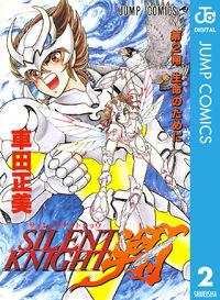 Silent Knight Shou