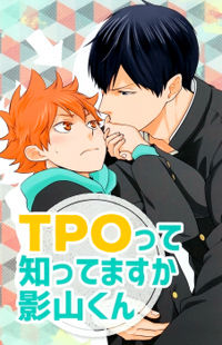 Haikyu!! dj - Do You Know Anything About TPO, Kageyama-kun?!