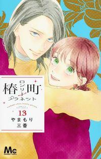Tsubaki-chou Lonely Planet