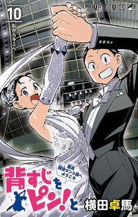 Seshiji o Pin! to - Shikakou Kyougi Dance-bu e Youkoso