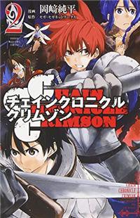 Chain Chronicle Crimson