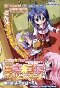 Lucky Star Pocket Travelers