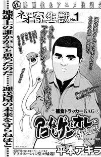 Neo Kiseijuu