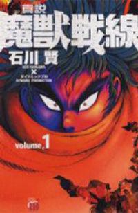 Shinsetsu Majuu Sensen
