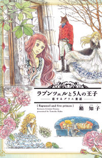 Grimm Douwa Rondo - Rapunzel to 5-nin no Ouji