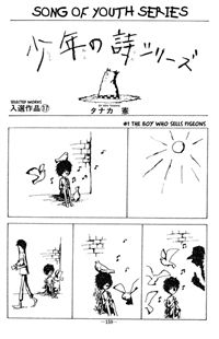 Shounen no Uta Series