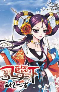 Fenglin Tianxia - Wangfei Shisansui
