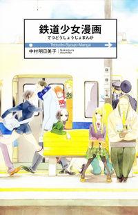 Tetsudou Shoujo Manga