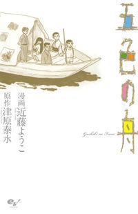 Goshoku no Fune