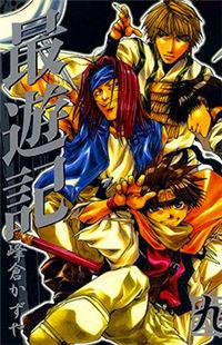 Saiyuki