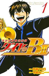 Daiya no B!! - Seidou Koukou Suisou Gakubu