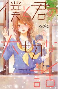 Boku to Kimi no Taisetsu na Hanashi