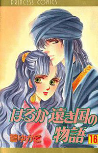 Haruka Tooki Kuni no Monogatari