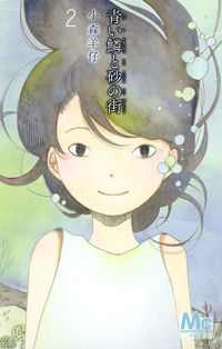 Aoi Uroko to Suna no Machi