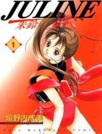 Kung-Fu Girl Juline