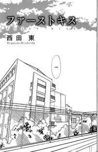 First Kiss (NISHIDA Higashi)