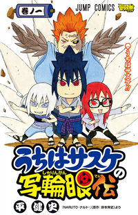 Uchiha Sasuke no Sharingan Den