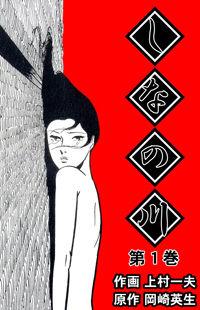 Shina no Kawa