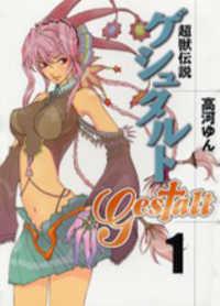 Choujuu Densetsu Gestalt
