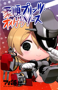 Kantai Collection -KanColle- Obedient Prinz Eugen Sauce (Doujinshi)