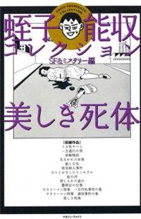 Utsukushiki Shitai - SF & Mystery Hen