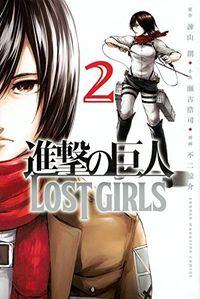 Shingeki no Kyojin - Lost Girls