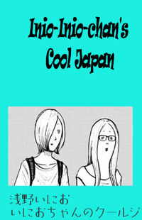 Inio-chan's Cool Japan