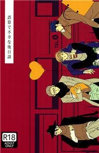 Gosan de Fukou na Gojitsudan