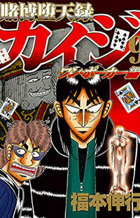 Tobaku Datenroku Kaiji - One Poker Hen