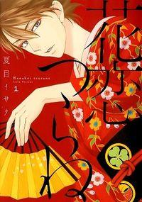 Hanakoi Tsurane