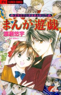Manga Yuugi