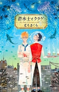 Sensuishi to Kurage